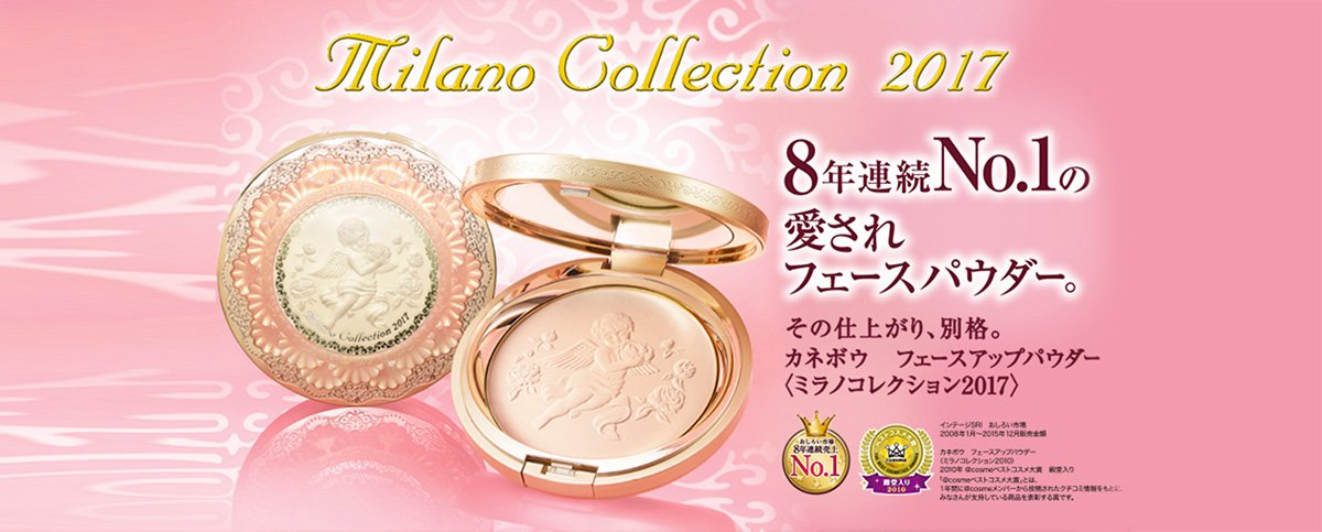 KANEBO Twany Milano Collection 2017 - On Sale in December 2016