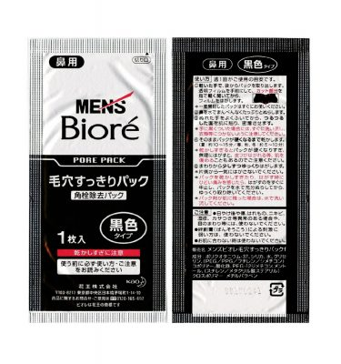 KAO Biore Nose Cleansing Blackheads Black for Men - 10 Sheets