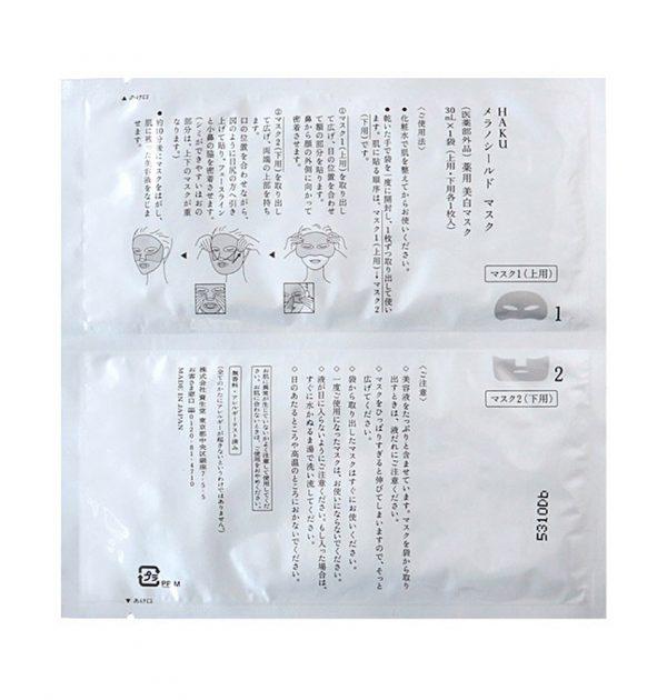 SHISEIDO Haku Melanofocus 3D Masks