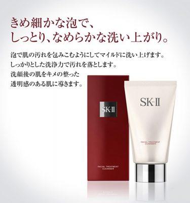 SK-II Facial Treatment Cleanser - 120ml