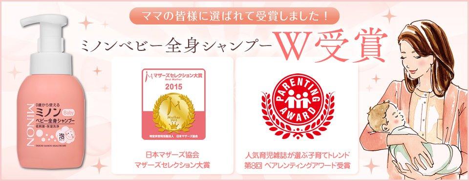 Minon Baby Shampoo Award