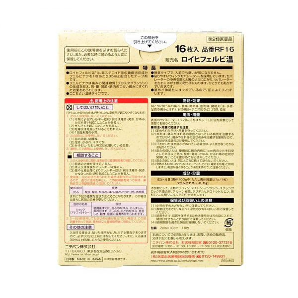 NICHIBAN Roihi Felbion Japanese Pain Relief Patch Plaster 16 Sheets