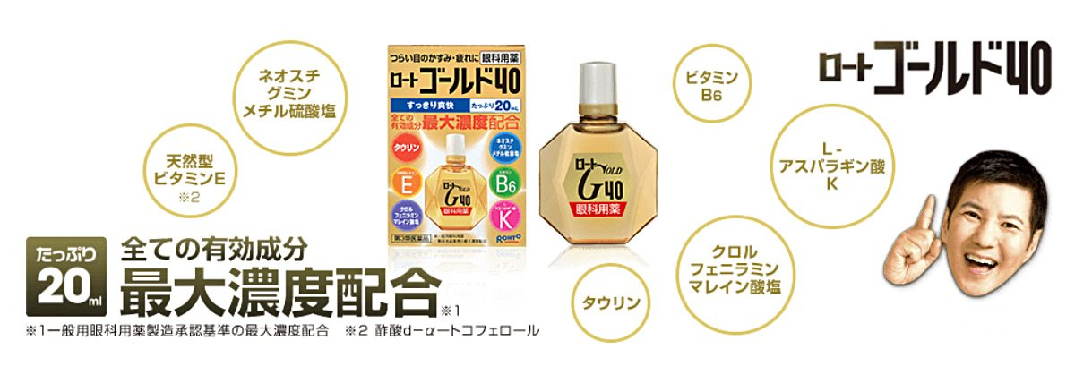 ROHTO Gold 40 Eye Drops Made in Japan