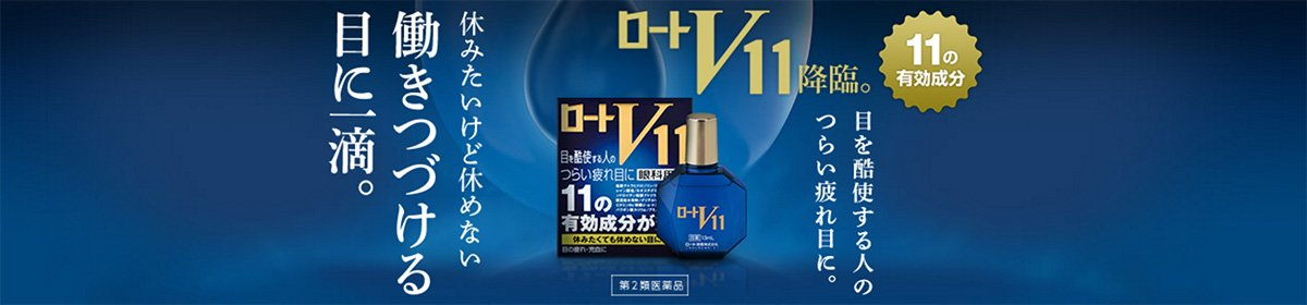 ROHTO V 11 Eye Drops - 13ml