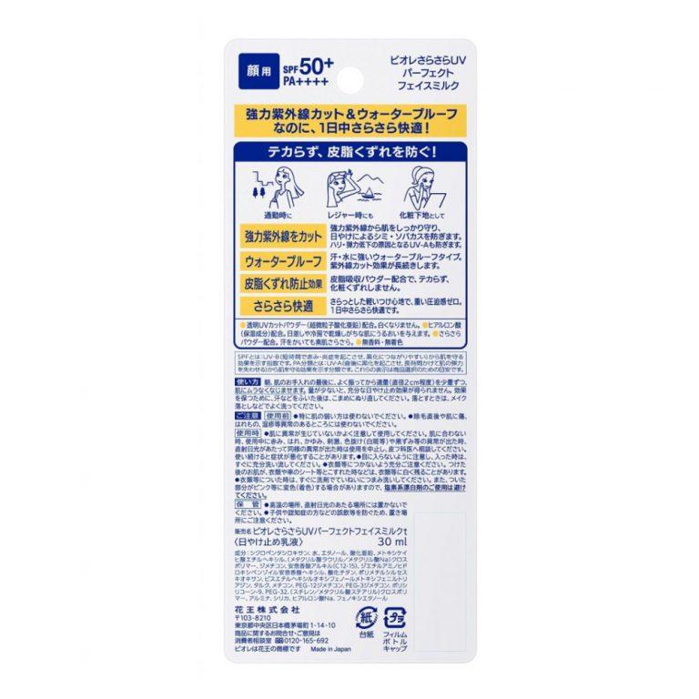 BIORE Sarasara UV Perfect Face Milk SPF50 + / PA ++++ 30ml