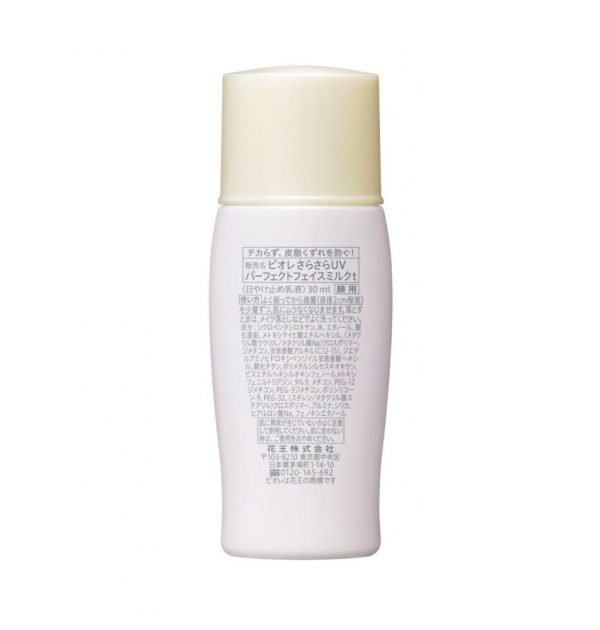 BIORE Sarasara UV Perfect Face Milk SPF50 + / PA ++++ 30ml