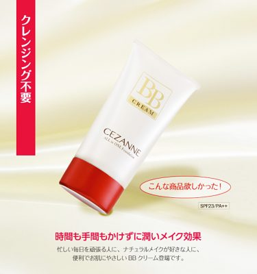 CEZANNE BB Cream All-in-one Foundation SPF 23