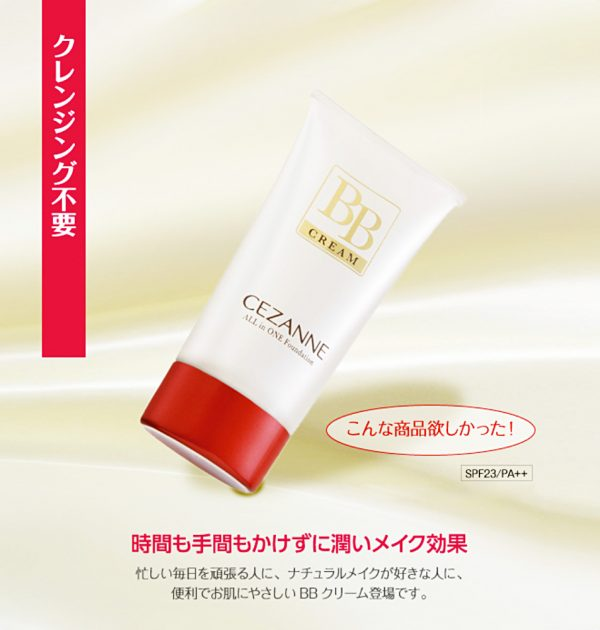 CEZANNE BB Cream All-in-one Foundation SPF 23