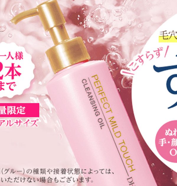 DHC Perfect Mild Touch Cleansing Oil Made in Japan