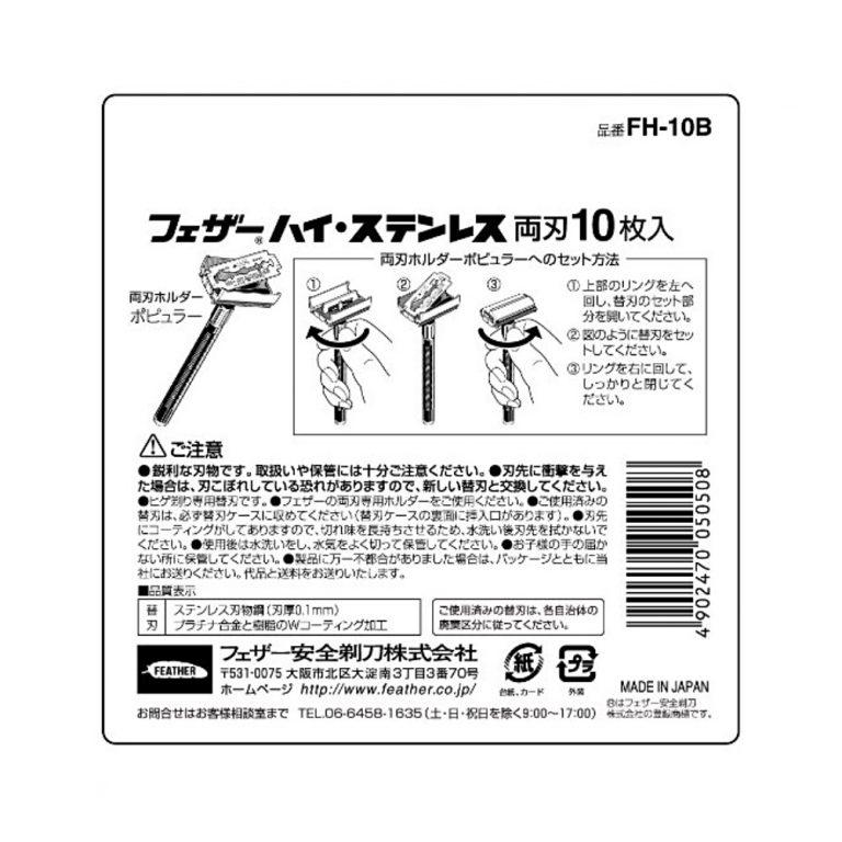 FEATHER Hi-Stainless Double Edge Razor - 10 Razors