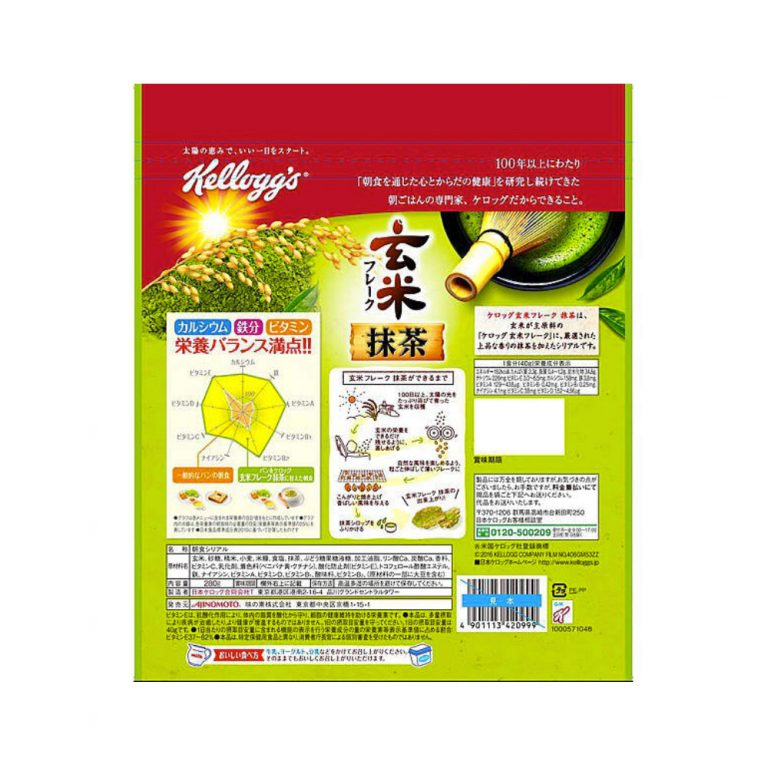 KELLOGG'S Genmai Flakes with Matcha - 280g Limited Time Only