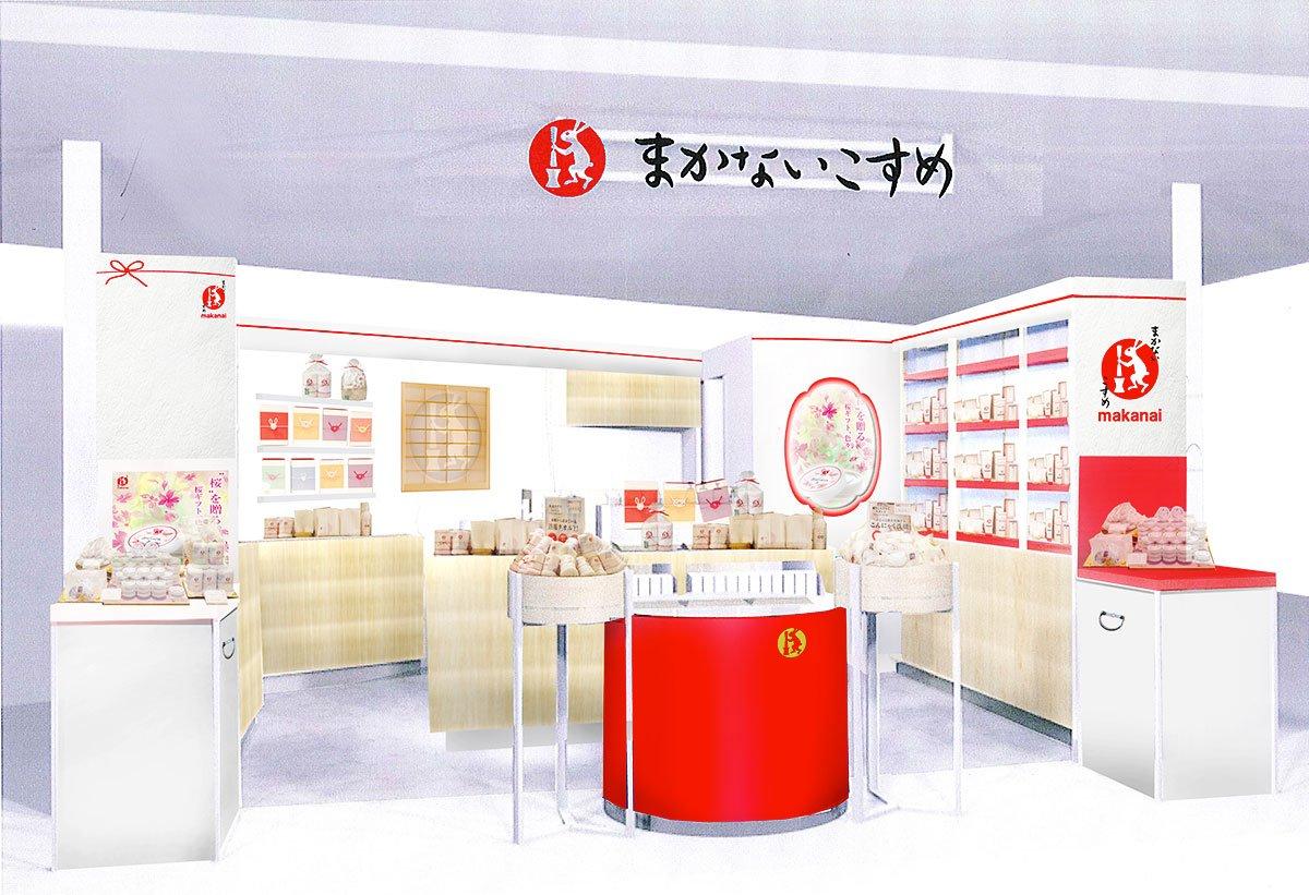 Makanai Cosme Shop