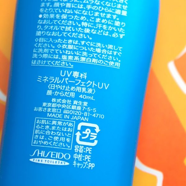 SHISEIDO Senka Sunscreen Mineral Water UV Gel SPF50 PA