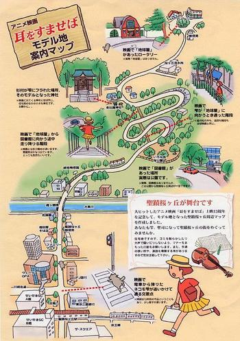 Free Map of Whisper of the Heart