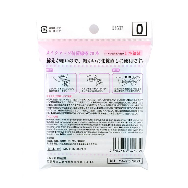 Daiso Blue Cosmetic Cotton Buds