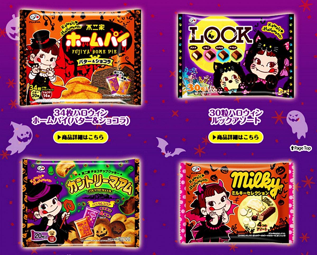 FUJIYA Halloween