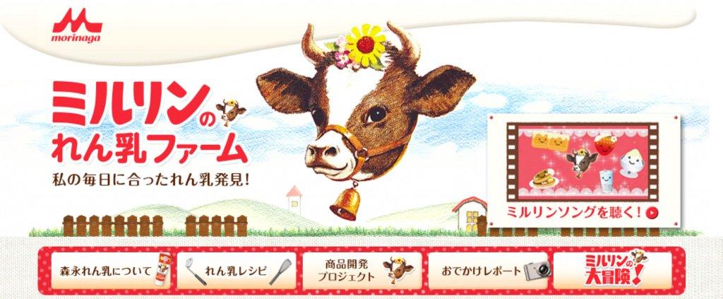 MORINAGA Condensed Milk Tube