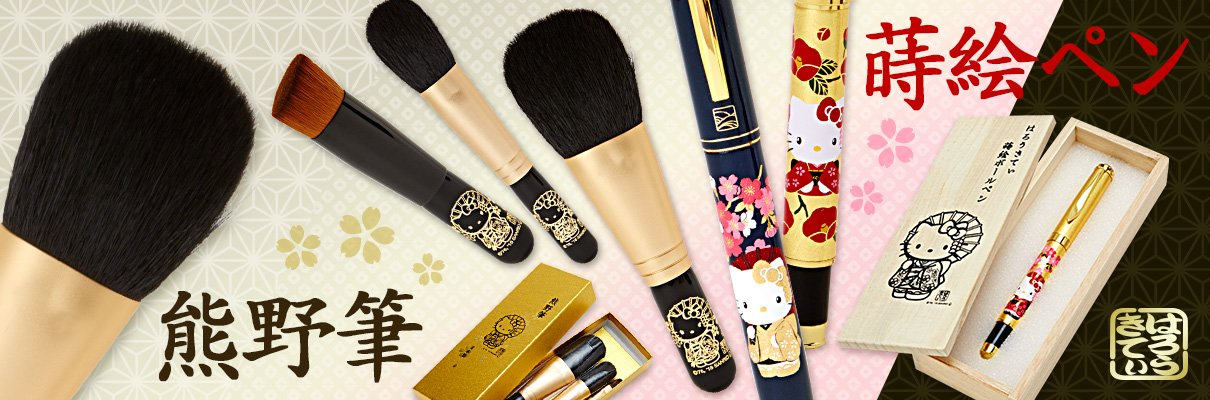 HELLO KITTY Kumano Fude Brush Set
