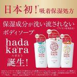LION Hadakara Body Soap Trial 7 Days - Floral Fragrance