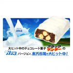 BLACK THUNDER Mini Chocolate Bar - White Hokkaido Version 20pcs