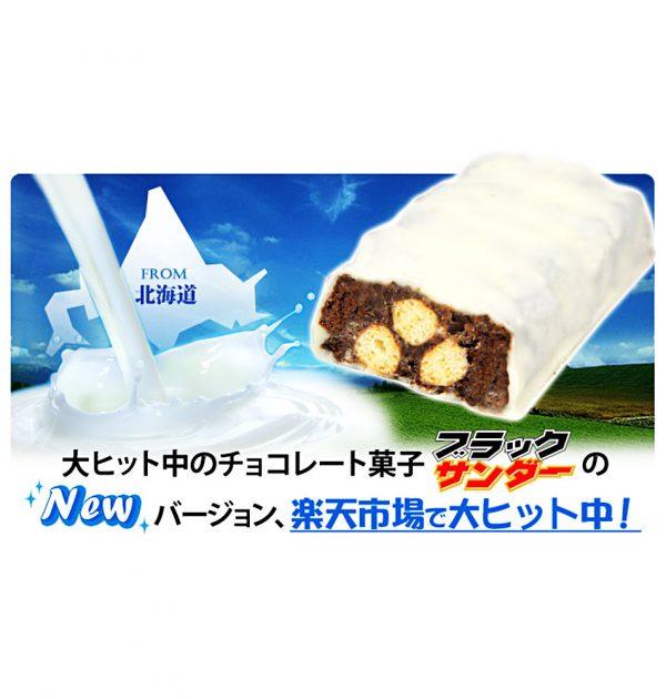 BLACK THUNDER Mini Chocolate Bar - White Hokkaido Version 20pcs
