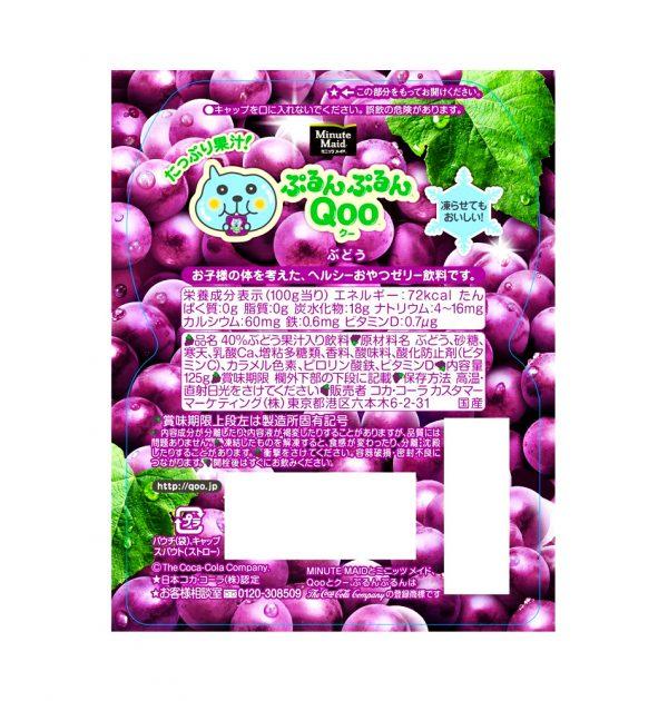 JAPAN COCA COLA Purun Purun Qoo Jelly Drink Grape