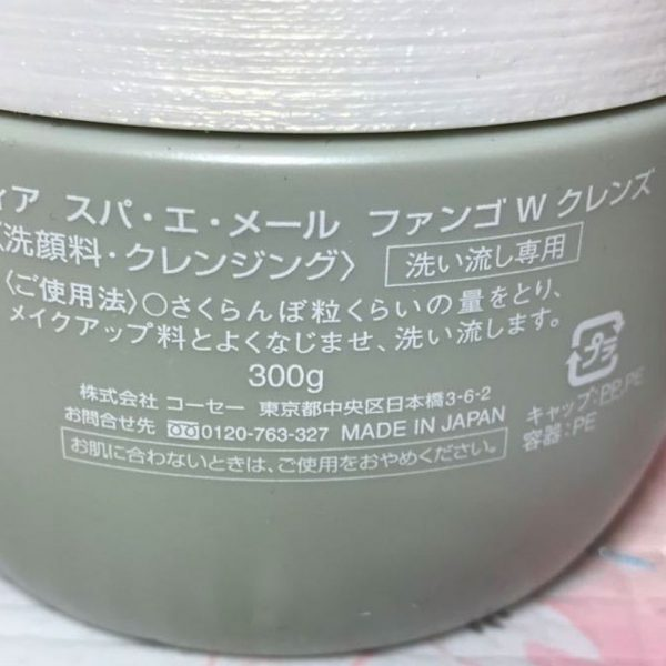 KOSE Predia Spa et Mer Fango Double Cleanse Made in Japan