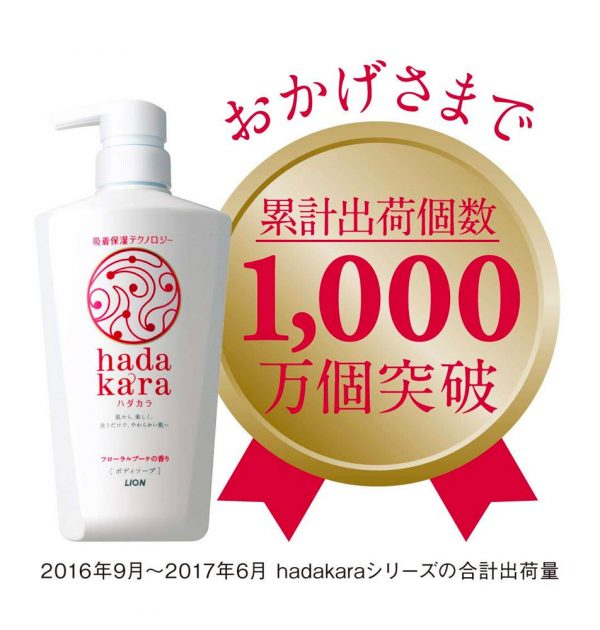 LION Hadakara Body Soap Floral Fragrance Made in Japan