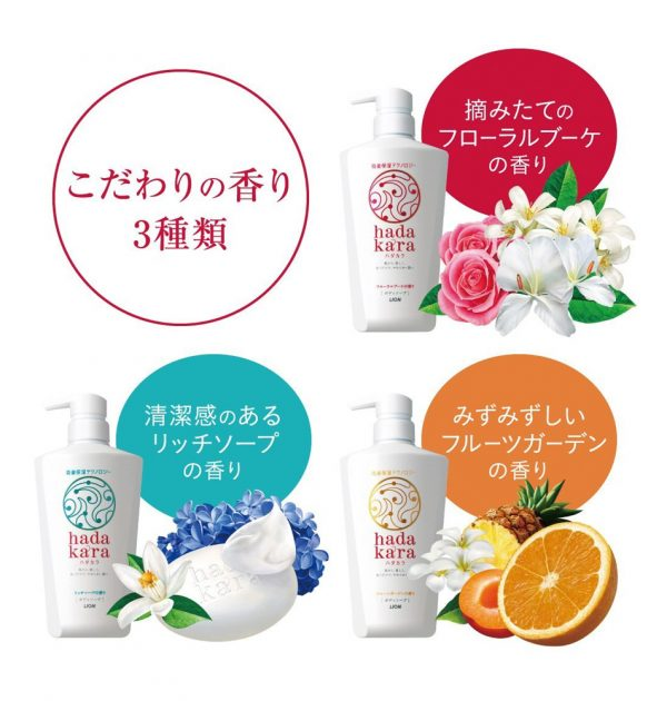 LION Hadakara Body Soap Trial 7 Days - Floral Fragrance