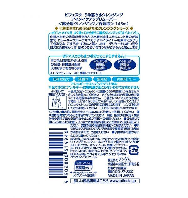 MANDOM Bifesta Eye Makeup Remover Made in Japan