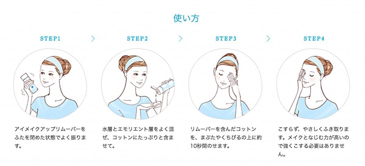 MANDOM Bifesta Eye Makeup Remover - 145ml