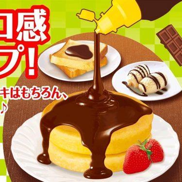 Morinaga Pancake Chocolate Syrup Made in Japan