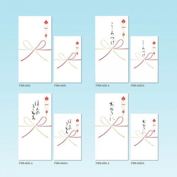 Noshibukuro - Japanese Traditional Envelope for Special Occasion