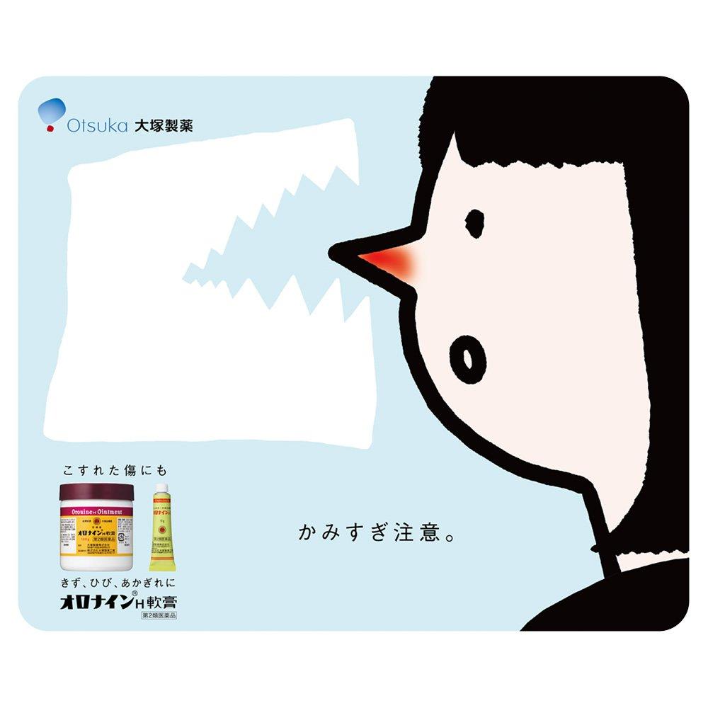 OTSUKA Oronine H Ointment Tube - 11g