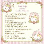 SANRIO Hello Kitty Meets LAURA ASHLEY Cup