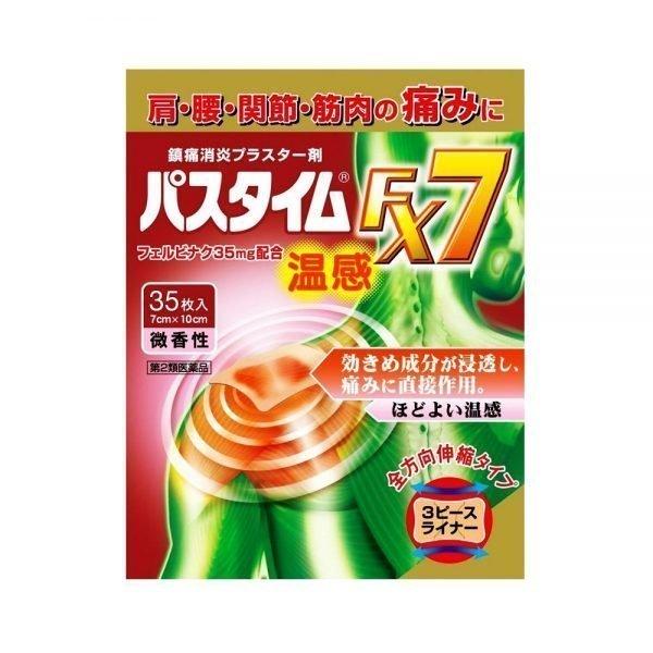 YUTOKU Pass Time FX 7 Warm - 35 Sheets