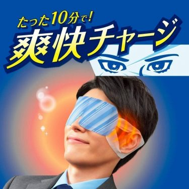 KAO Megurhythm Menthol Steam Warm Eye Mask New Formula Made in Japan