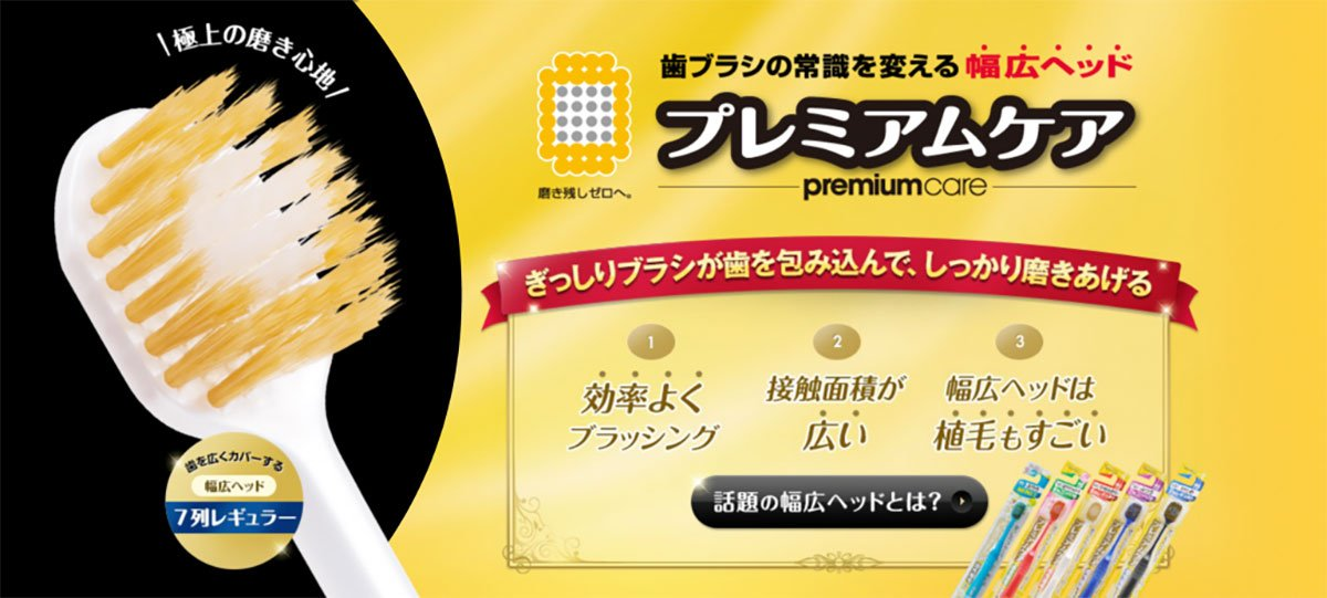 EBISU Premium 7-Line Toothpaste - Revolutionary Oral Care from Japan