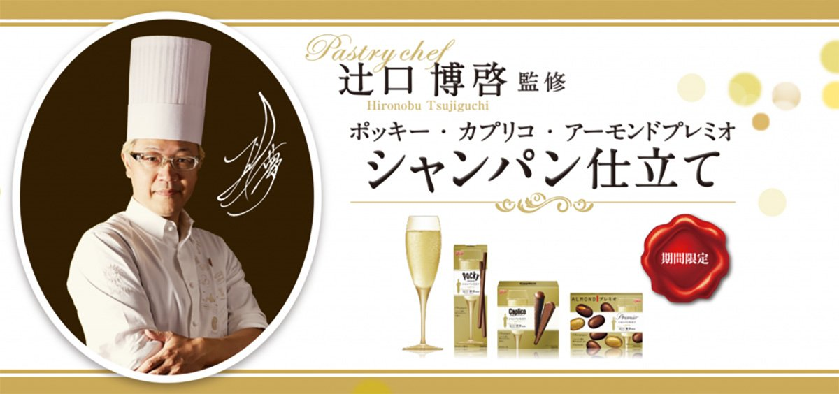 2017 GLICO Pocky Champaign by Chef Hironobu Tsujiguchi - Limited Time Only