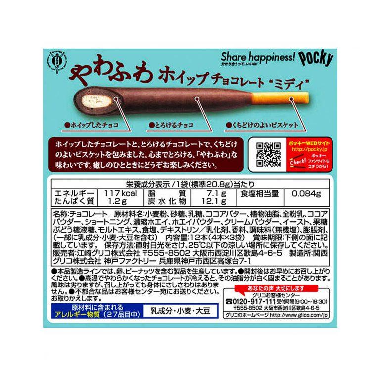 2017 NEW GLICO Pocky Midi Soft Fluffy Yawafuwa - Chocola x 3pcs