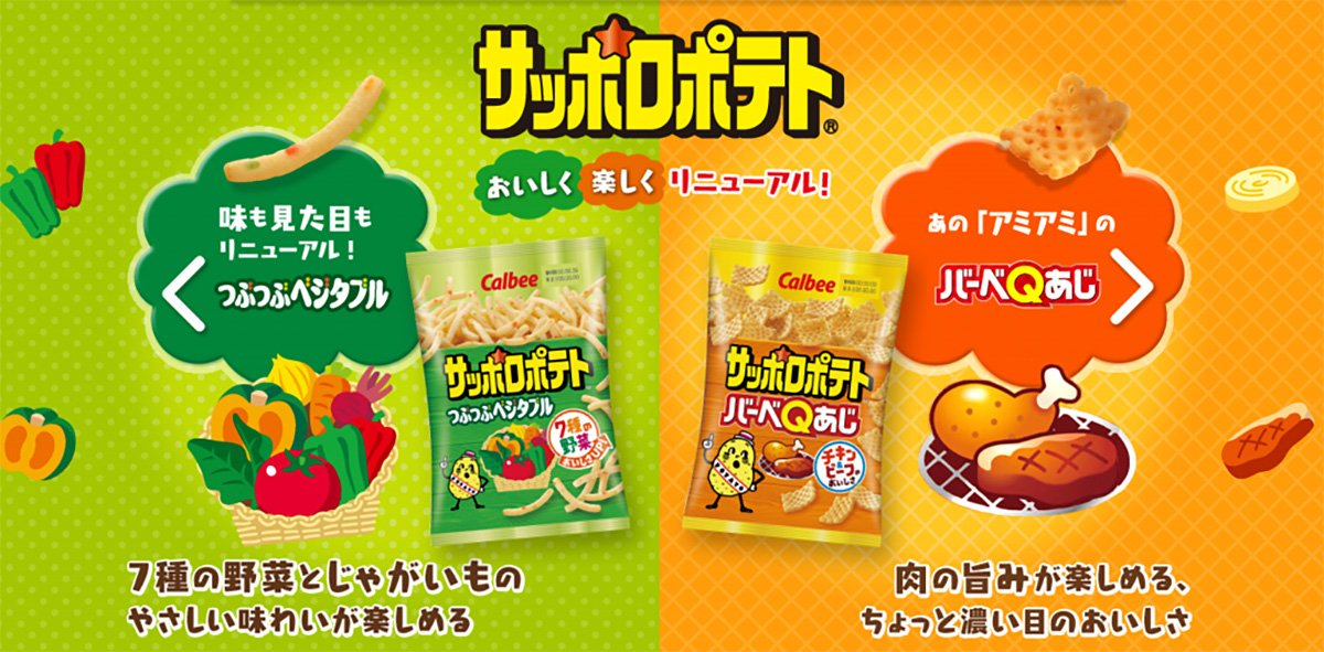 CALBEE Sapporo Potato Tsubu Tsubu Vegetarian - 85g