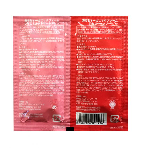EBINA Organic Farm Strawberry Shampoo & Milk Treatment Testers