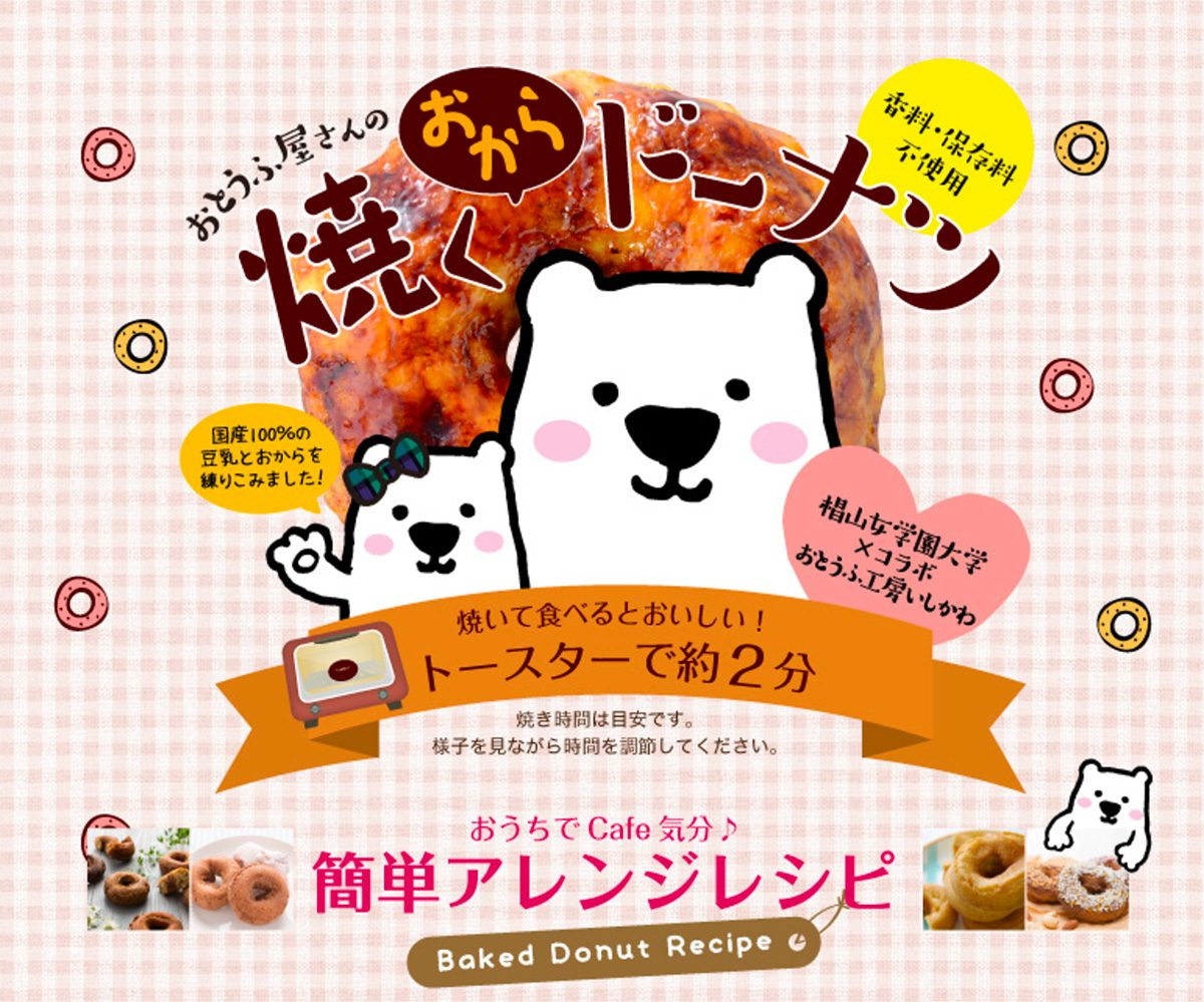 ISHIKAWA Okara Donut to Grill Japanese Soy Okara