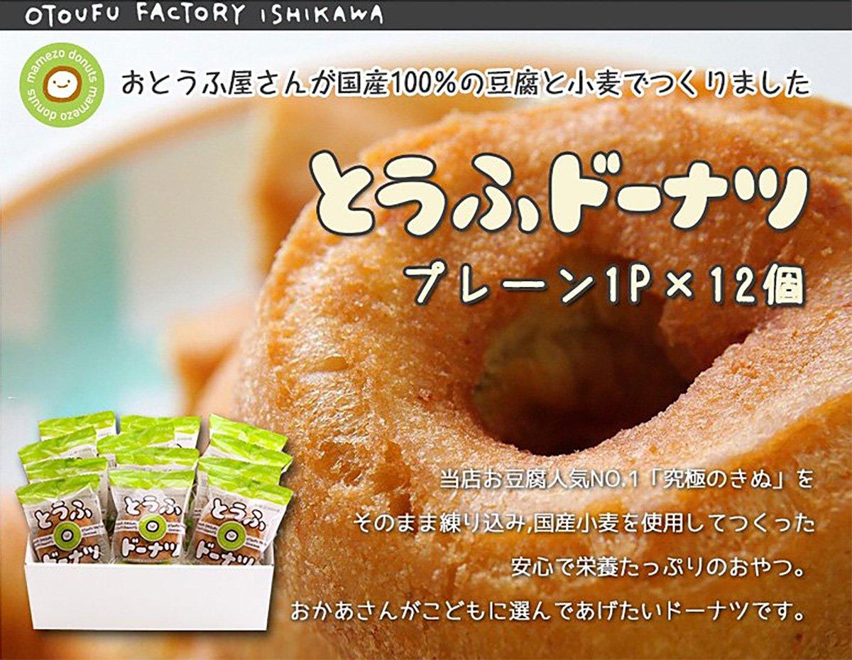 ISHIKAWA Tofu Donut - Individually Wrapped 12pcs