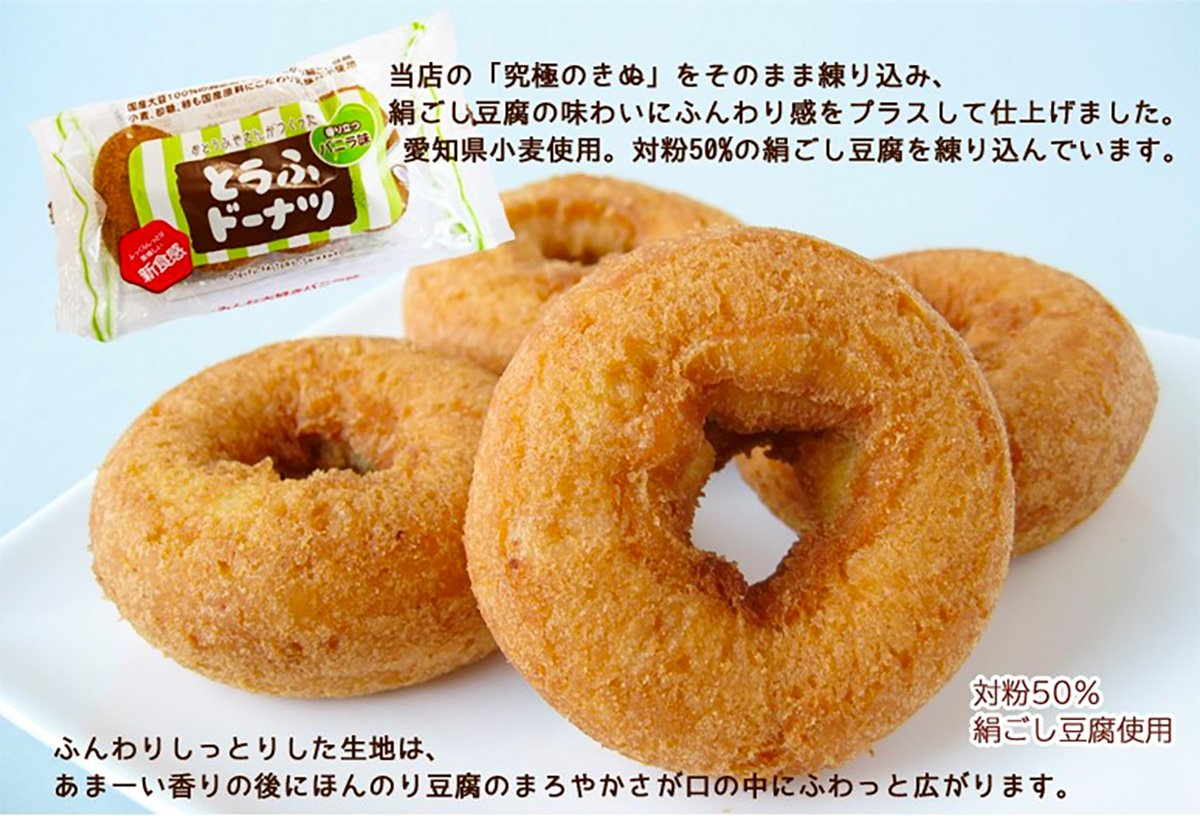 ISHIKAWA Tofu Donut Vanilla 4pcs Made by Traditional Tofu Master