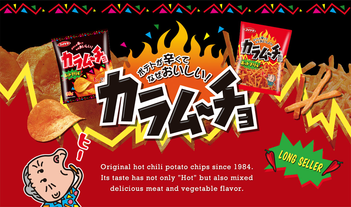 KOIKEYA Kara Mucho Spicy Potato Sticks with Hot Chilli Made in Japan
