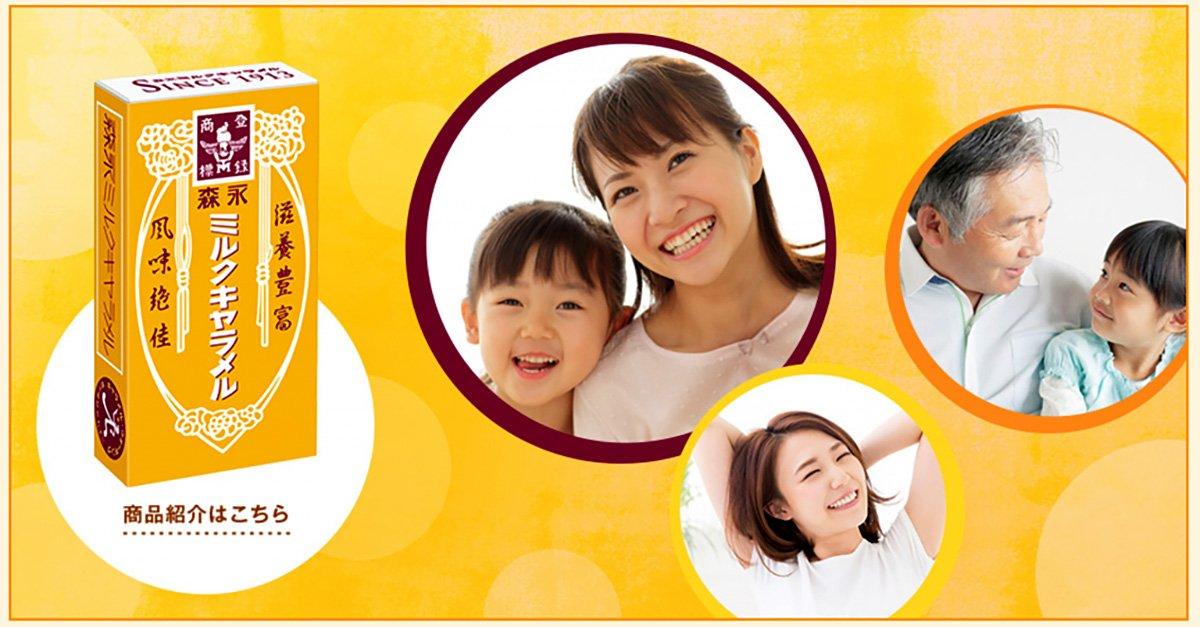 MORINAGA Milk Soft Caramel