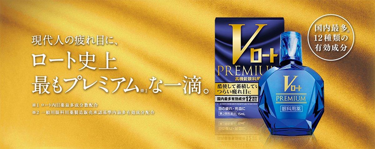 ROHTO V Rohto Premiu Japanese Eye Drops