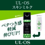 ULOS Skin Milk for Face Body Made in Japan