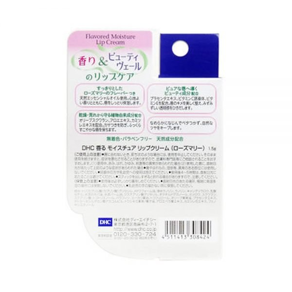 DHC Flavoured Moisture Lip Cream - Rosemary with Placenta
